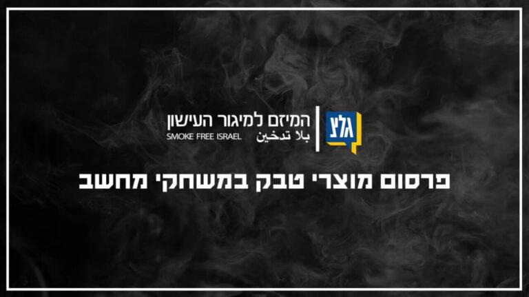 שיווק מוצרי עישון דרך משחקי מחשב - השיטה החדשה להכנסת בני הנוער אל עולם העישון