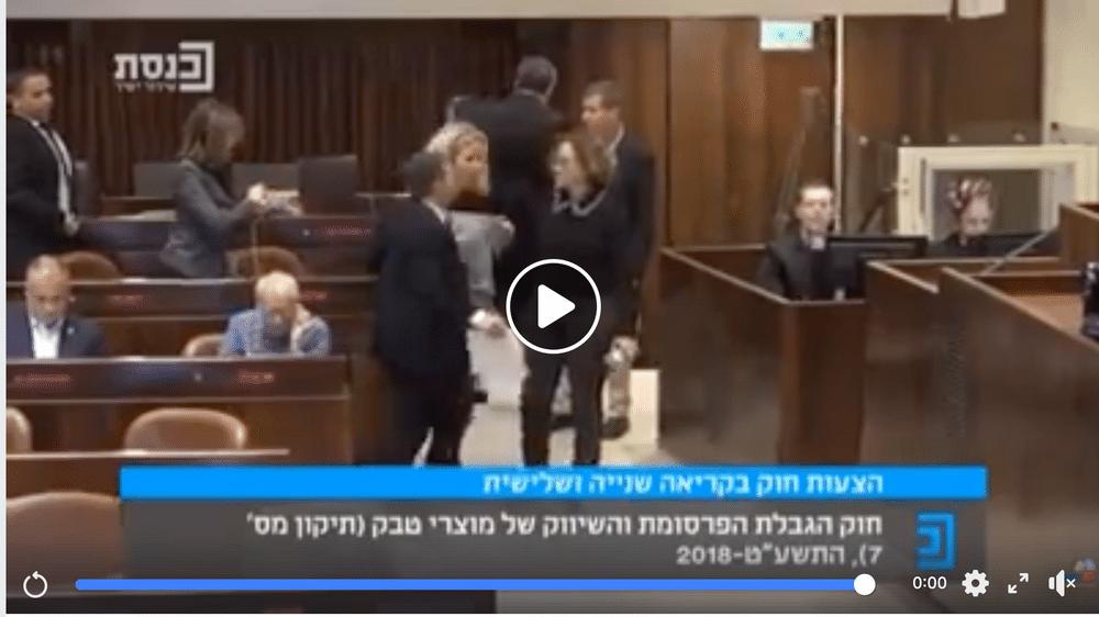 החוק לאיסור פרסומת והגבלת השיווק של מוצרי טבק ועישון נכנס לספר החוקים של מדינת ישראל