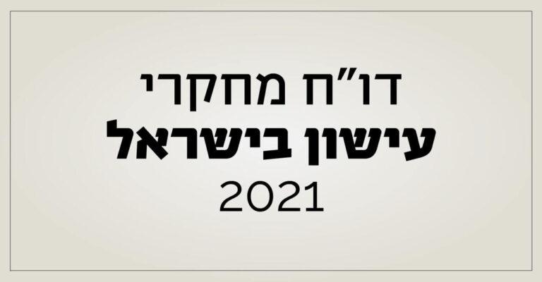 דוח מחקרי עישון בישראל 2021